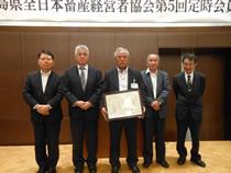 感謝状の贈呈 工業会の平野昭専務理事等幹部が立会