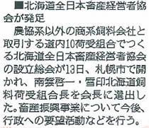 平成22年4月14日付 北海道新聞 新聞記事