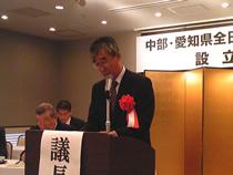 設立総会で挨拶する石川会長(中部全日畜、愛知県全日畜)