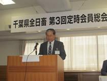 開会挨拶の伊藤富治会長
