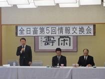 来賓代表で挨拶する工業会専務理事 平野昭様
