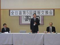 福島県からの情勢報告は福島県 農林水産部畜産課専門獣医技師 本多 巌 様