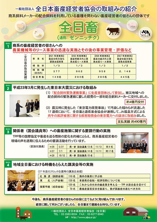 全日畜の取組みの紹介(PDF)