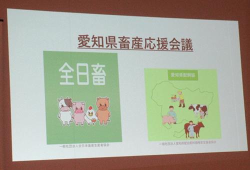 愛知県全日畜では県内各地域で「愛知県畜産応援会議」を開催する