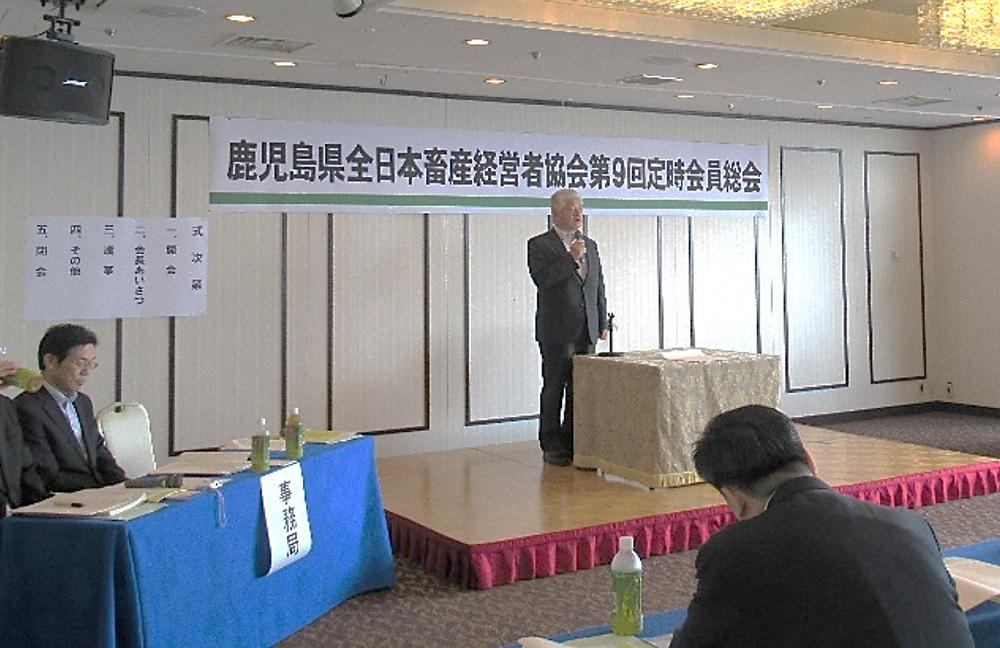 鹿児島県全日畜が第9回定時会員総会と講演会を開催